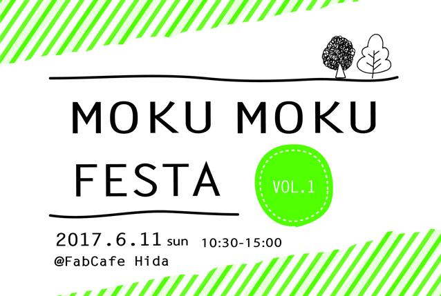MOKU MOKU FESTA vol.1