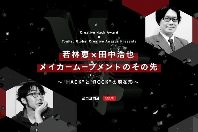 """メイカームーブメントのその先  - """"HACK""""と""""ROCK""""の現在形-"""