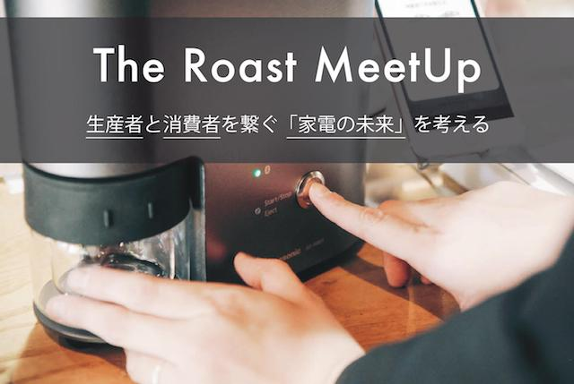 The Roast MeetUp 生産者と消費者を繋ぐ「家電の未来」を考える