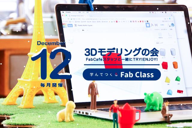 はじめての3Dモデリング教室12月