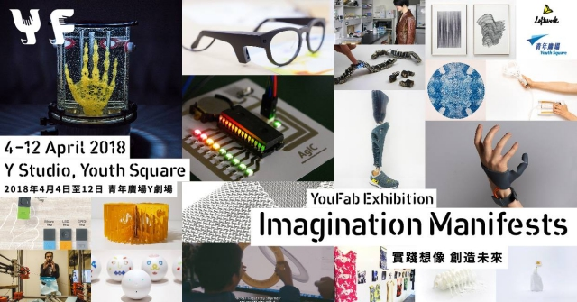 YouFab Exhibition - Imagination Manifests  於香港青年廣場展出