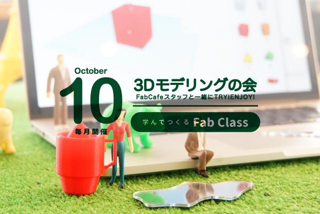 はじめての3Dモデリング教室10月