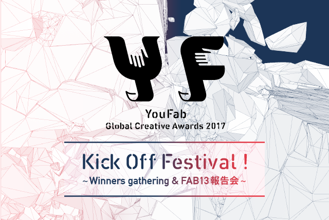 YouFab 2017 Kick Off Festival! ~Winners gathering & FAB13報告会~