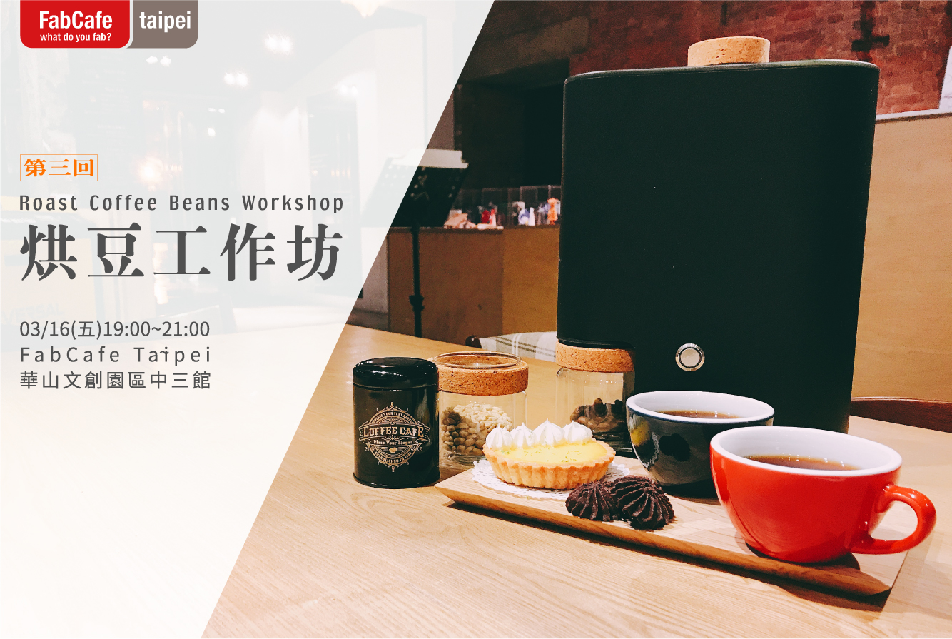【3月份】烘豆工作坊 Roast Coffee Beans Workshop#3