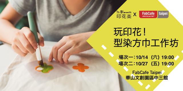 印花樂xFabCafe|玩印花!型染方巾工作坊