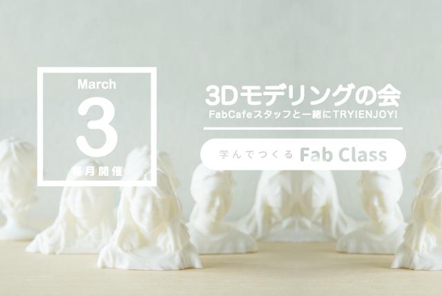はじめての3Dモデリング教室3月