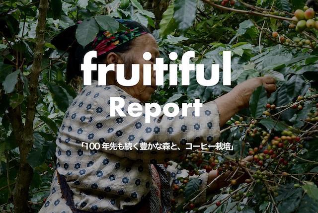 fruitiful Report #1 「百年先も続く豊かな森と、コーヒー栽培」