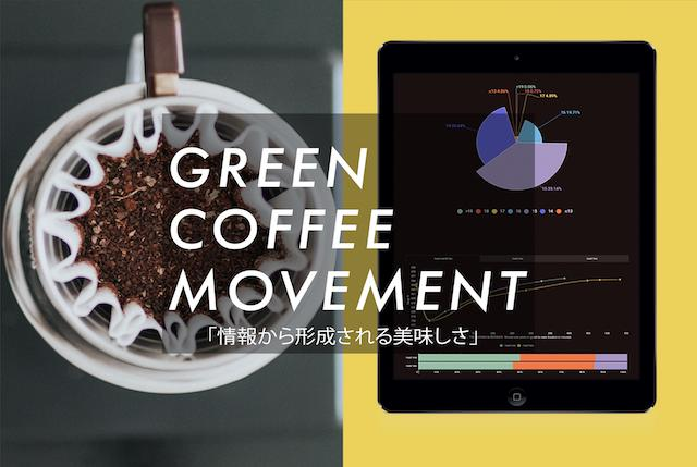 Green Coffee Movement 「情報から形成される美味しさ」