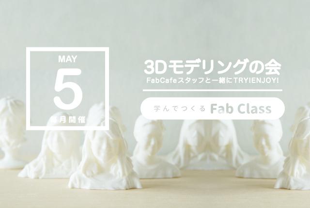 はじめての3Dモデリング教室5月