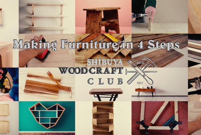 4ステップで覚えるコンパクト家具づくり