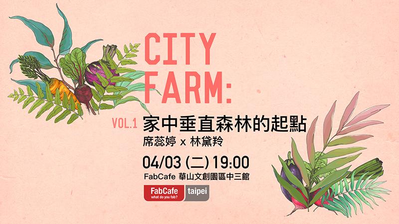 City farm vol.1 家中垂直森林的起點