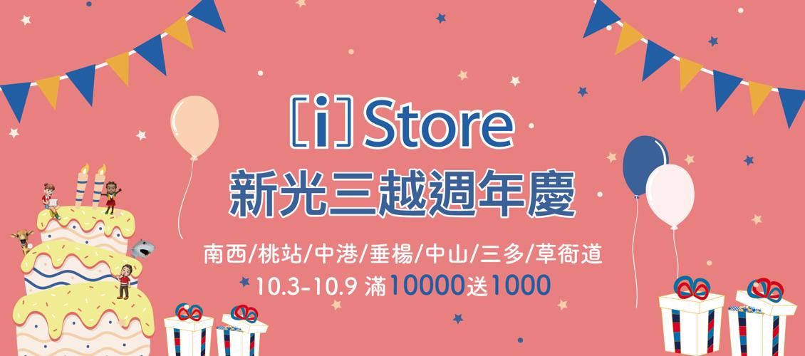 2019 [i]Store 週年慶