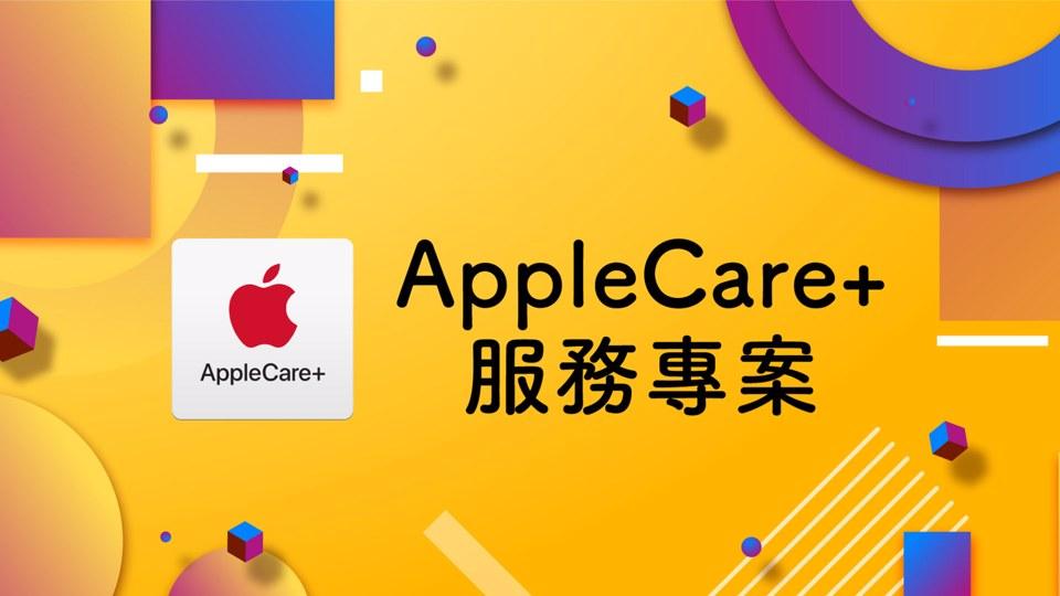 AppleCare+ 服務專案