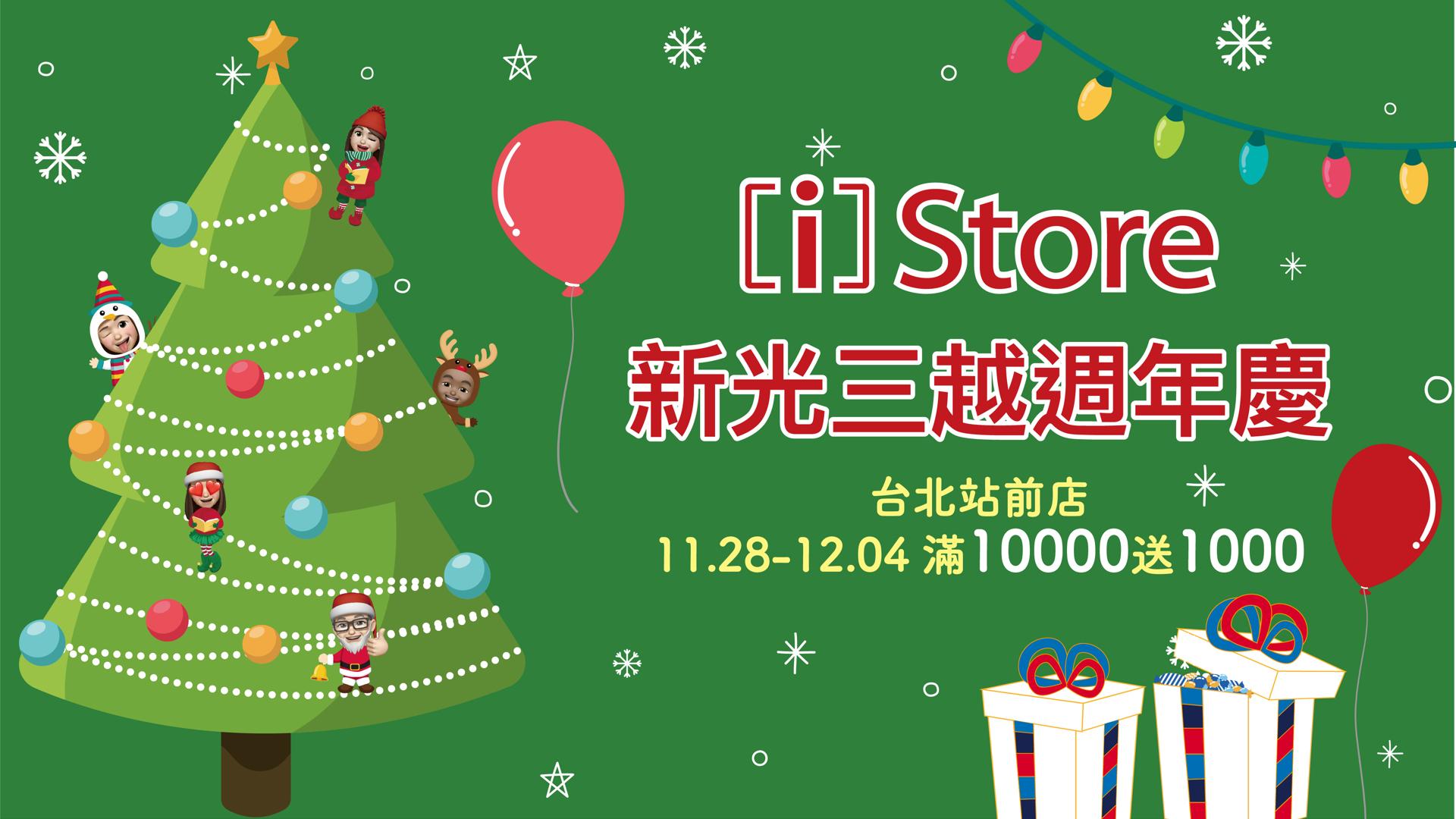 【最後一波】台北站前週年慶