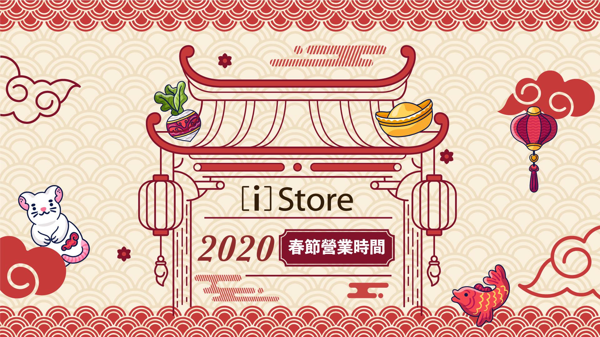 2020 春節營業時間