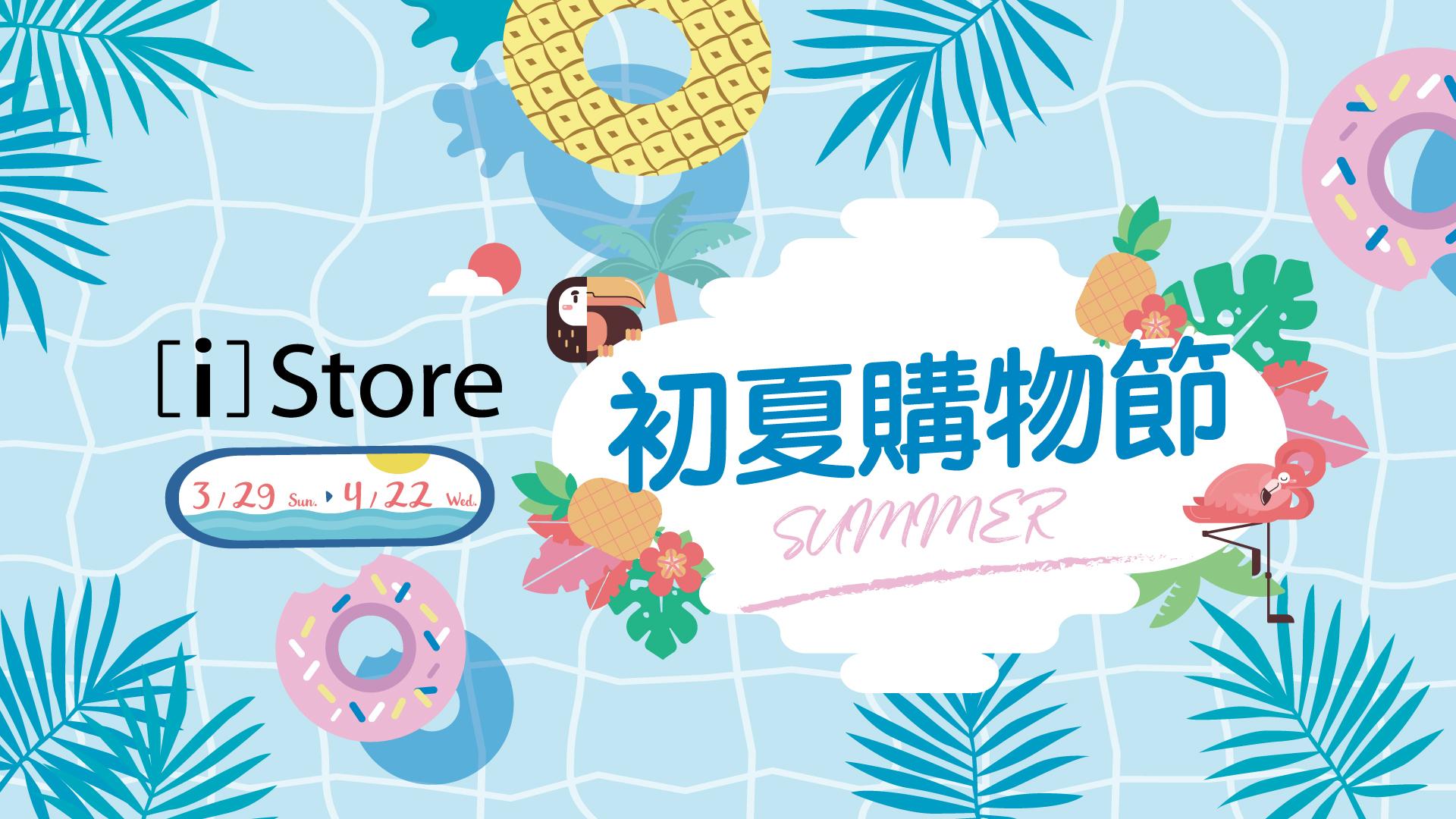 初夏購物節