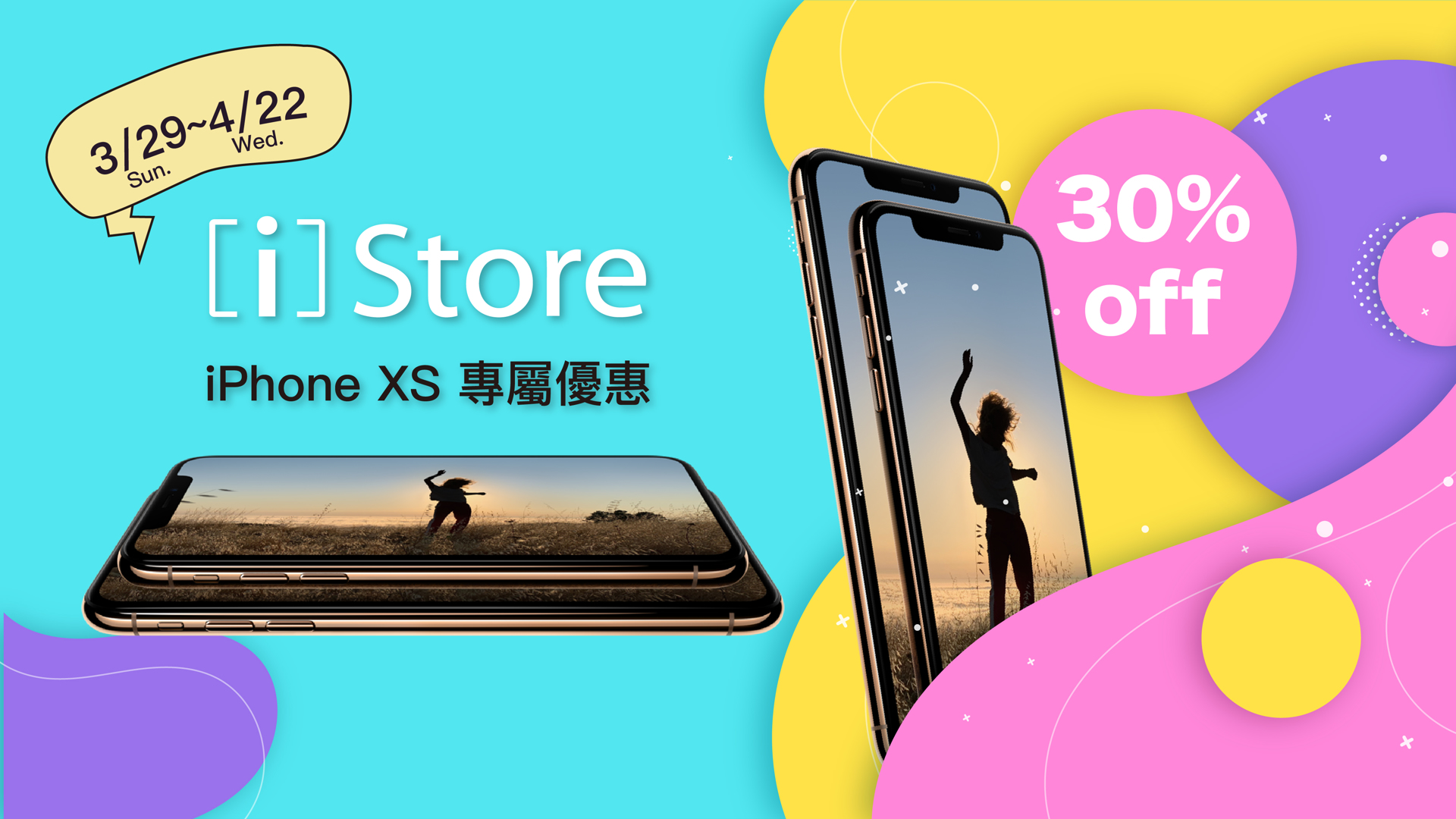 iPhone XS 系列7折