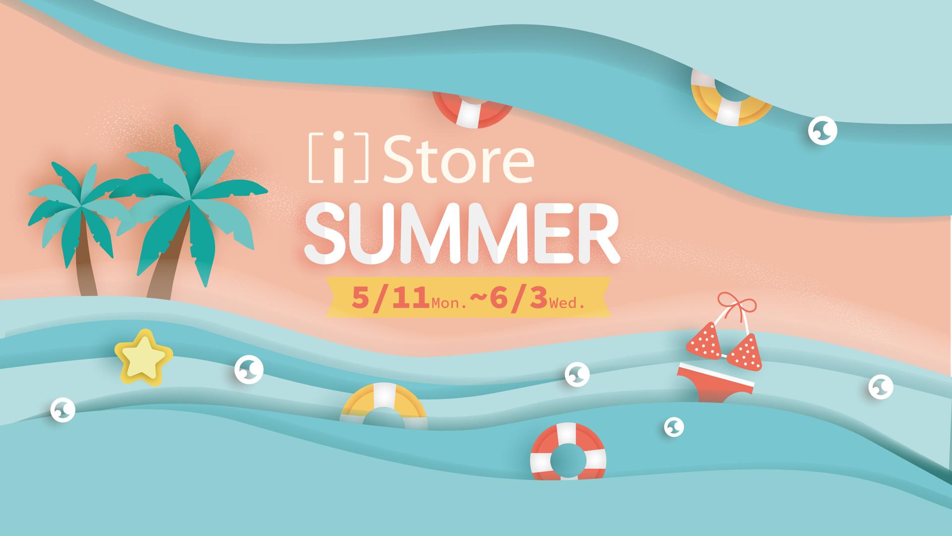 HOT SUMMER 迎夏優惠