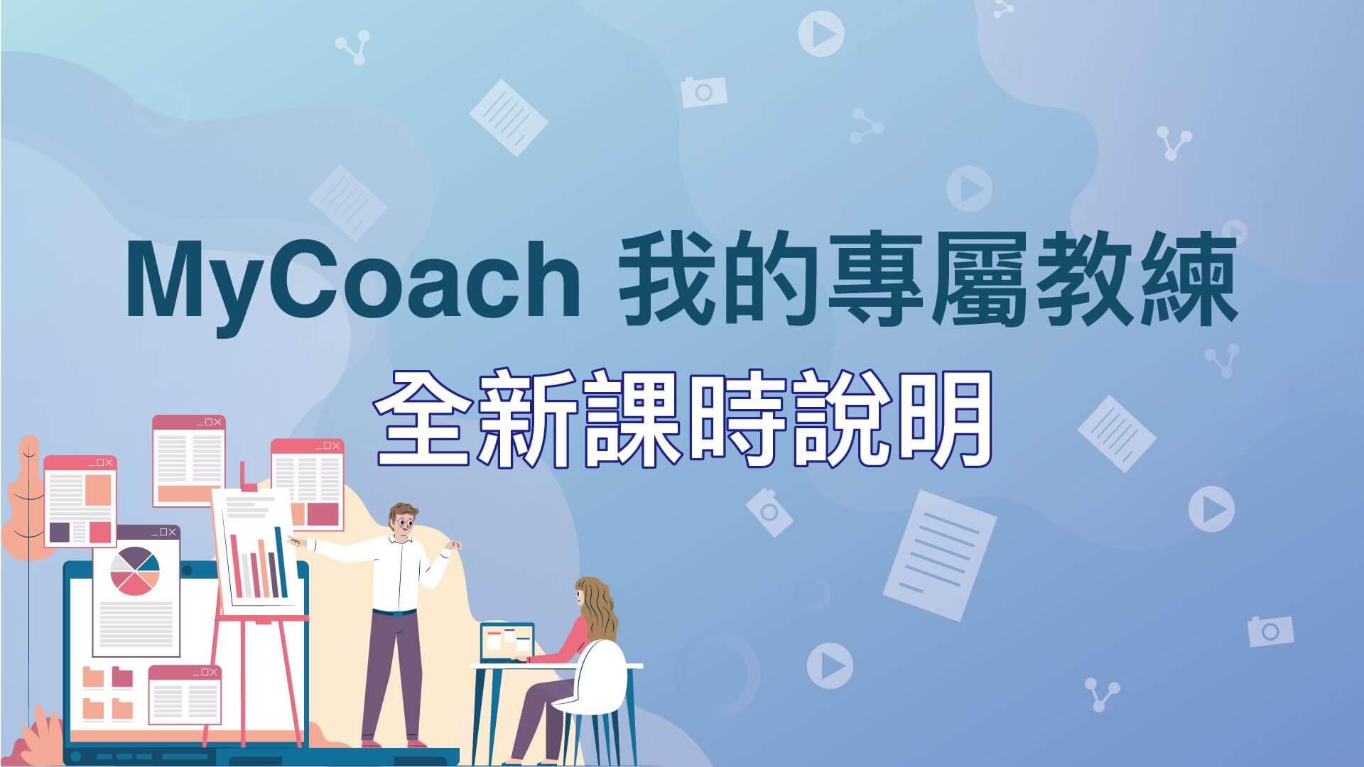 MyCoach 我的專屬教練