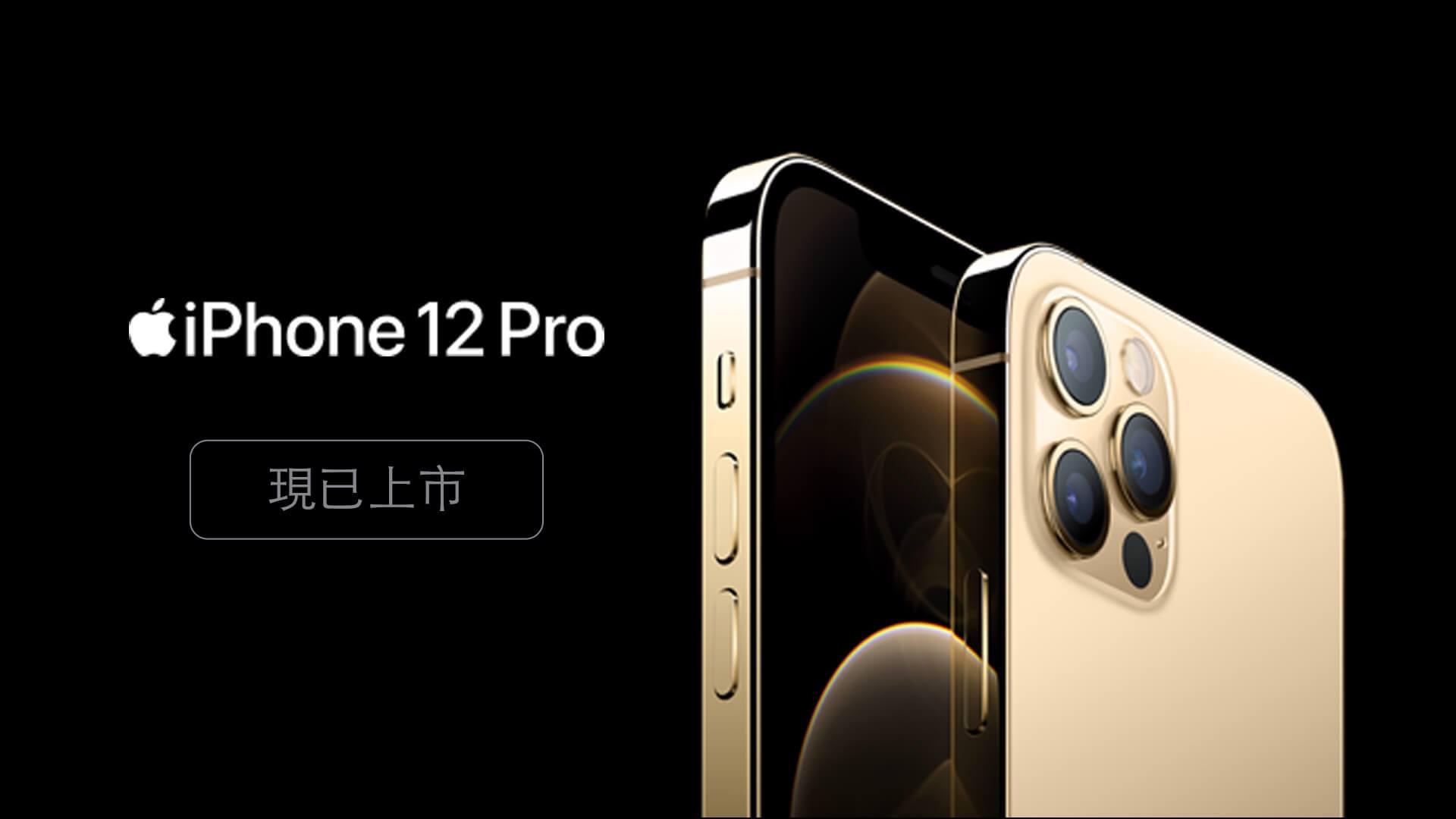 iPhone Pro 現已上市