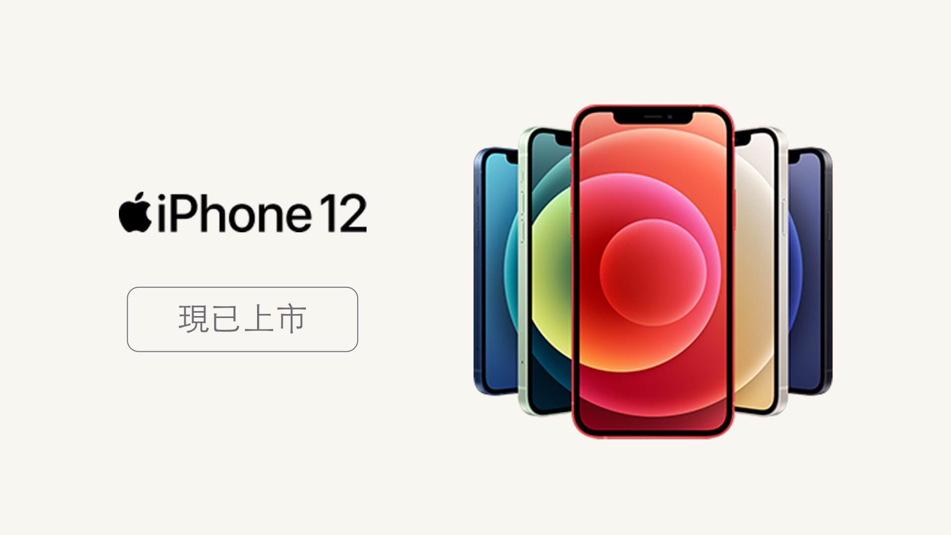iPhone 12 現已上市