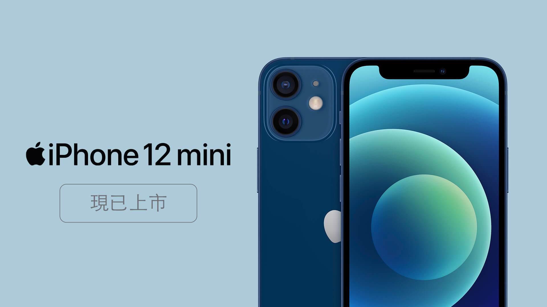 iPhone 12 mini 現已上市