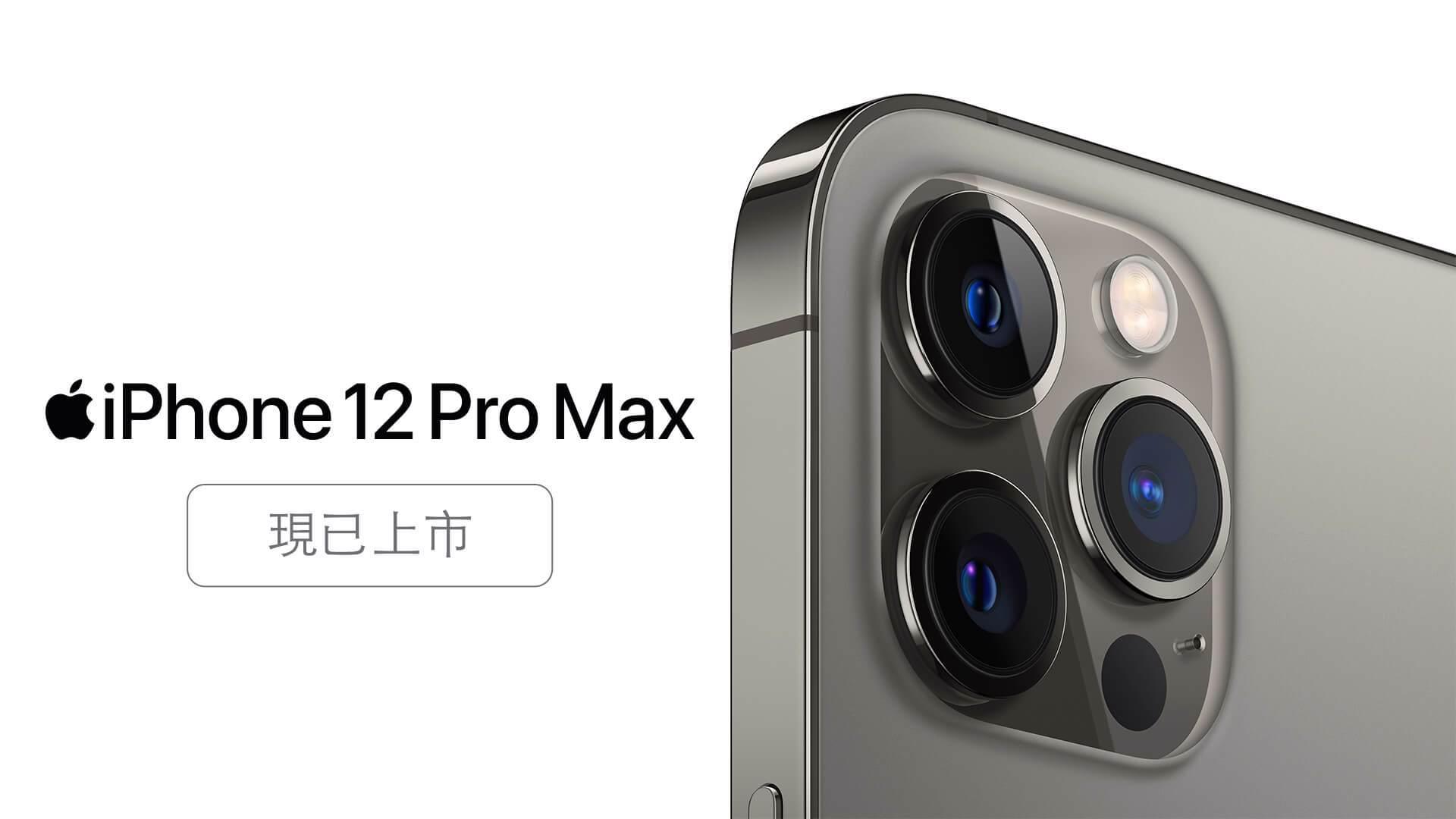 iPhone 12 Pro Max 現已上市