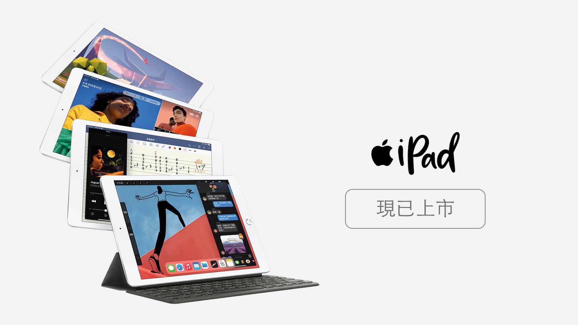 iPad (第八代) 現已上市