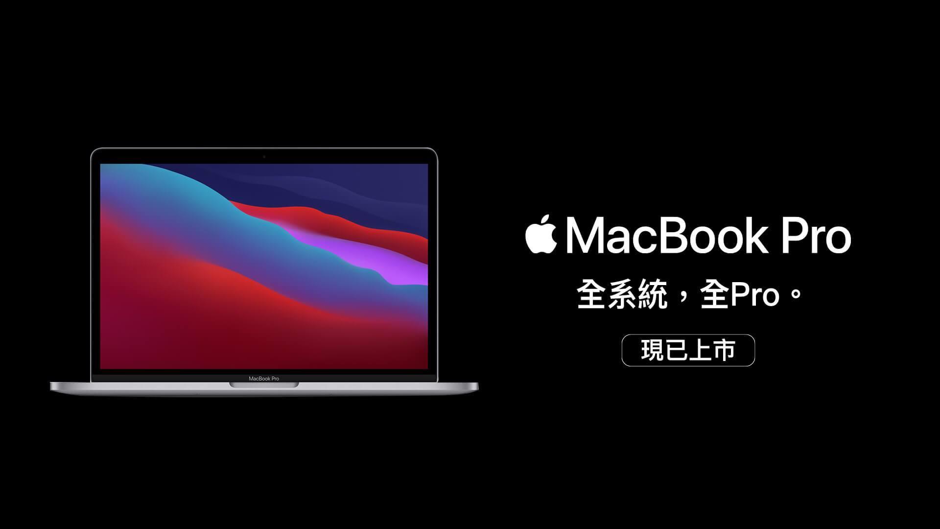 MacBook Pro 13吋