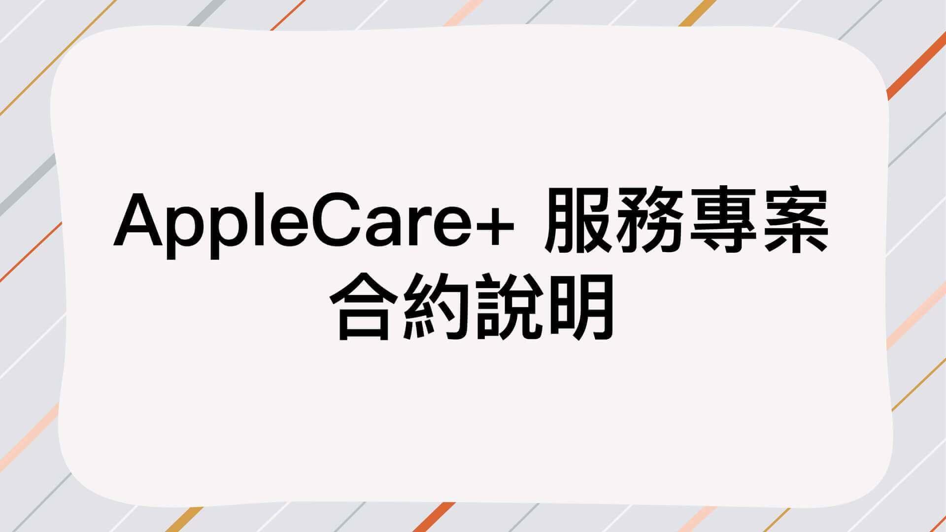 AppleCare+服務專案 合約異常說明