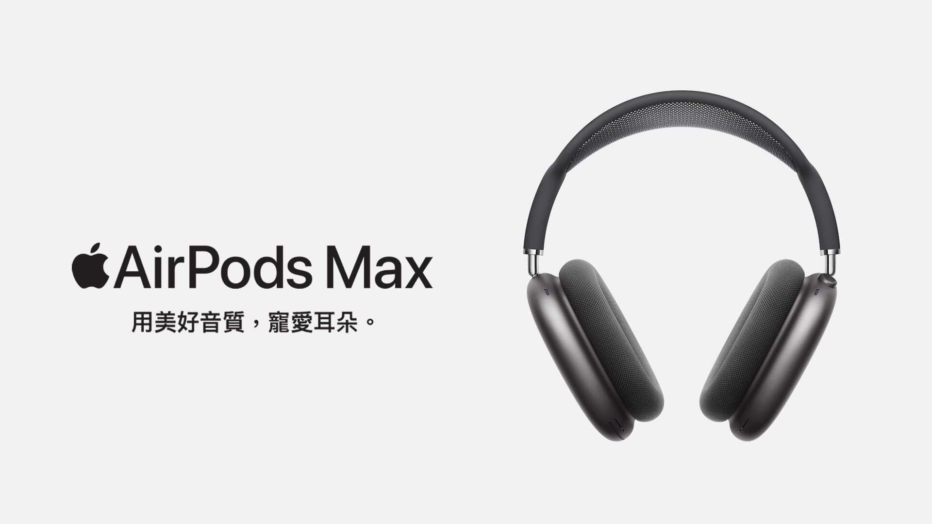AirPods Max 開賣