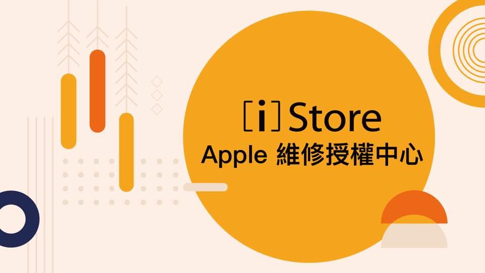 [i]Store Apple 授權維修中心