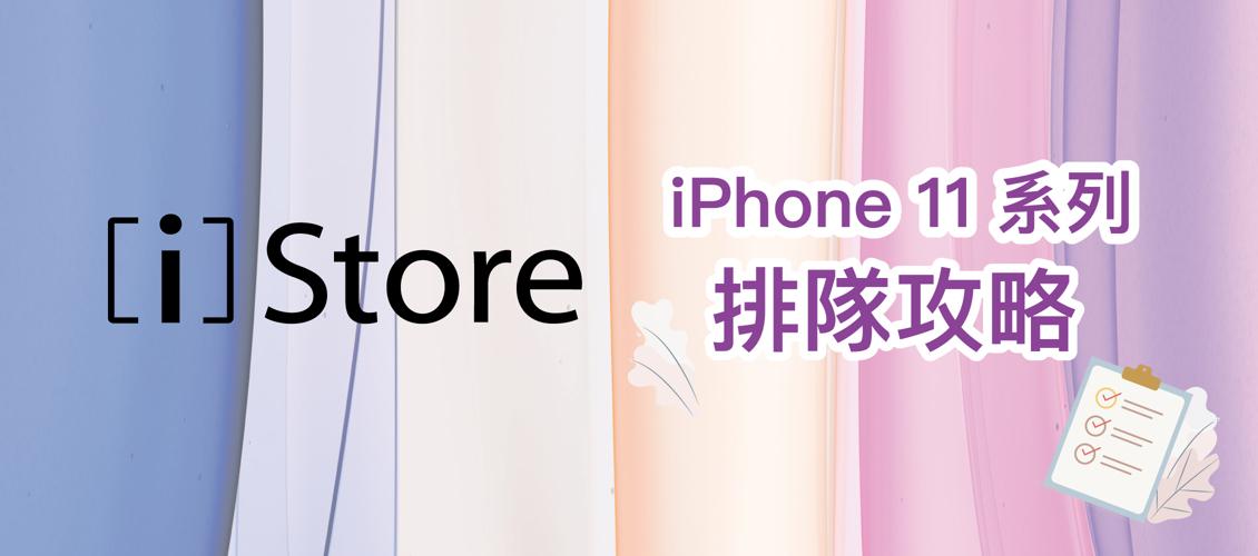 iPhone 11 / iPhone 11 Pro 排隊公告
