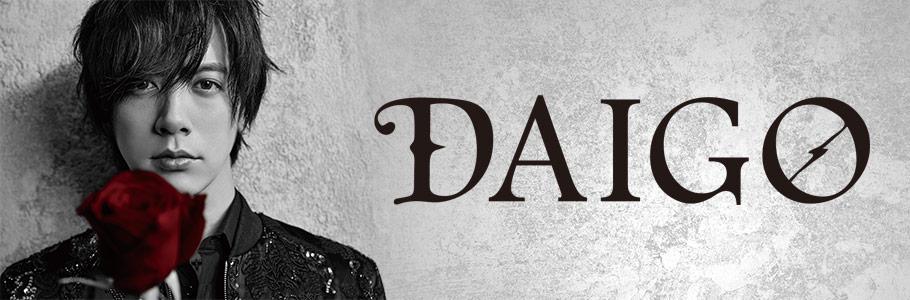 DAIGOの楽曲一覧