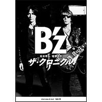 B'z | B'z ザ・クロニクル