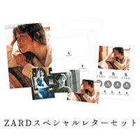 ZARD | 永遠 〜君と僕の間に〜【ZARDスペシャルレターセットつき】