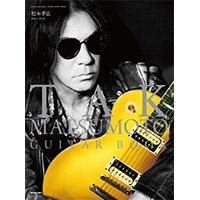 松本孝弘(TAK MATSUMOTO) | TAK MATSUMOTO GUITAR BOOK