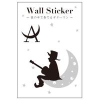 AKIHIDE | 月と星のキャラバン ウォールステッカー