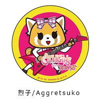 OTMGirls feat. アグレッシブ烈子 | AR 缶バッジS / Can badge