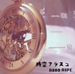 nano.RIPE | 時空フラスコ