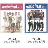 BOYFRIEND | music freak Es バックナンバー特別販売BOYFRIENDセット