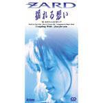 ZARD | 揺れる想い