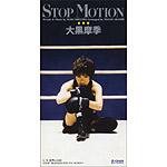 大黒摩季 | STOP MOTION