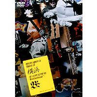 B'z | once upon a time in 横浜 〜B'z LIVE GYM'99