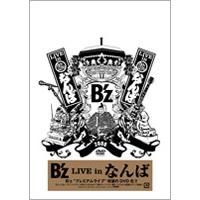 B'z | 『B'z LIVE in なんば』