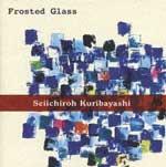 栗林誠一郎 | Frosted Glass