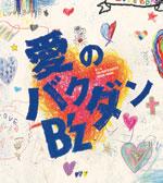 B'z | 愛のバクダン