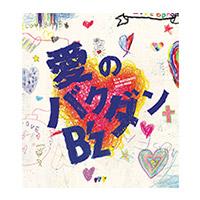 B'z | 【キャンペーン対象商品】愛のバクダン 【通常盤】