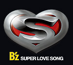 B'z | SUPER LOVE SONG