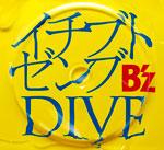 B'z | イチブトゼンブ / DIVE